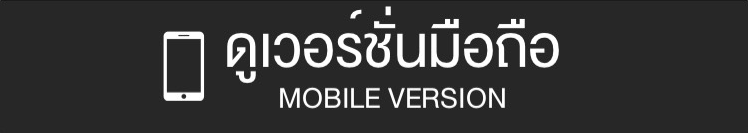 Kornrada Mobile Version